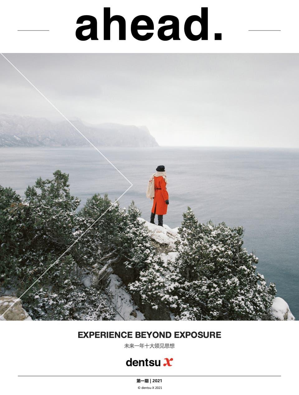 Experience Beyond Exposure--2021十大领见思想