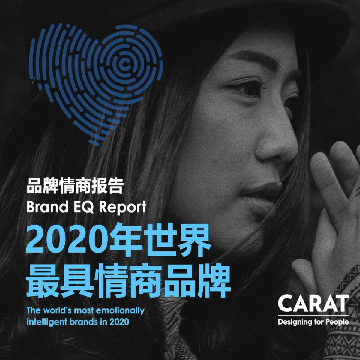 凱絡發布《2020品牌情商指數》報告