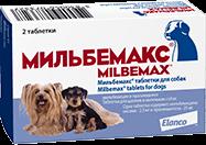 Мильбемакс для щенков и маленьких собак